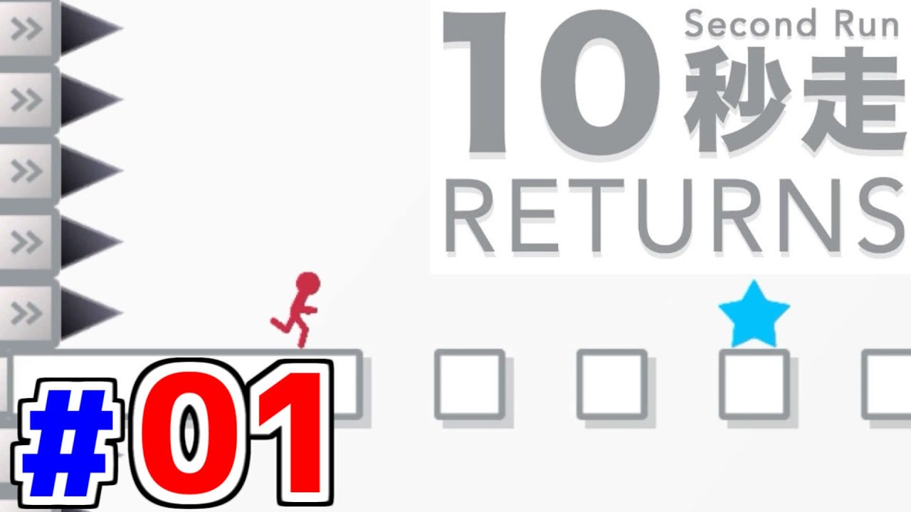 10秒以内にゴールせよ!!#01【10秒走RETURNS実況】
