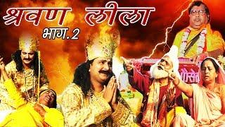 Gambar cover श्रवण लीला - 2 | Shrawan Leela - 2 #Swami Adhar Chaitnya  #Rathore Cassettes HD #Lok katha
