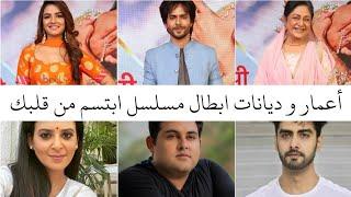 اعمار و ديانات ابطال مسلسل ابتسم من قلبك
