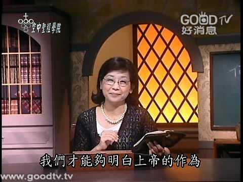 空中聖經學院~何西阿書(四)~神對宗教腐敗的控訴 - YouTube