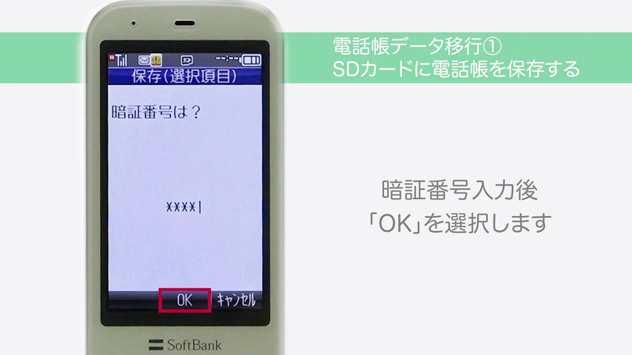 帳 電話 から android iphone