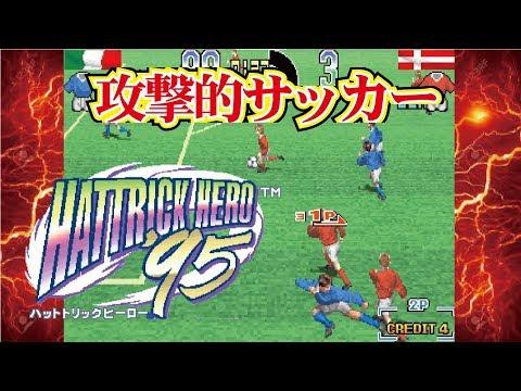 Hat Trick Hero '95 ハットトリックヒーロー95 Arcade cheat アーケード チート
