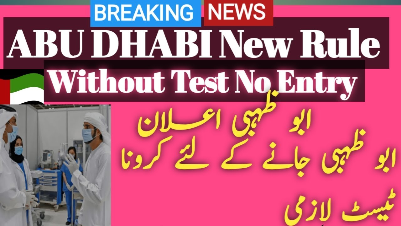 Abu Dhabi NEWS Big Announcement For Emirates Residents/Without Test Nobody Inter In Abu Dhabi