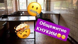 ОБЩЕЖИТИЕ КНУКИМ/РОССИЙСКАЯ 70/МИНИ ЭКСКУРС
