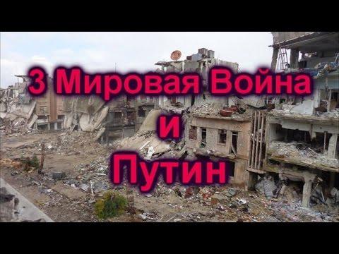 Ужасающие Пророчества о Путине и 3 Мировой Войне.