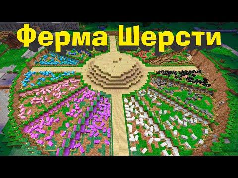 АВТОМАТИЧЕСКАЯ ФЕРМА ЦВЕТНОЙ ШЕРСТИ! - МАЙНКРАФТ 1.16.4 #28