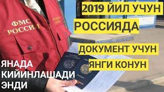 #РОССИЯ 2019 ЙИЛ ДОКУМЕНЛАР ТУГРИСИДА ЯНГИ КОНУН ЧИКАРИЛДИ