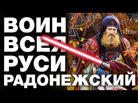Сергий Радонежский - загадочный христианский святой