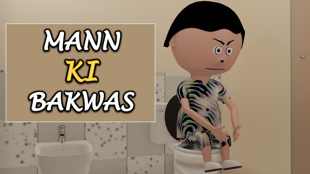 LET'S SMILE JOKE - MANN KI BAKWAS || FUNNY ANIMATED COMEDY