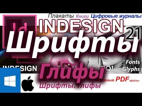 Установка шрифтов на компьютер Глифы Glyphs Font Adobe Indesign Индизайн Скачать шрифт 🐦 Урок 21