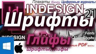 установка шрифтов на компьютер Глифы Glyphs font Adobe Indesign Индизайн Скачать шрифт  Урок 21