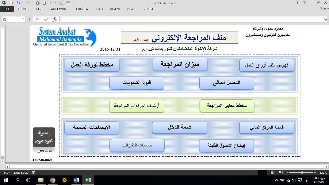 اعداد القوائم المالية ومراجعة الحسابات بالإكسل مكاتب المحاسبة في مصر Audit Approach Youtube