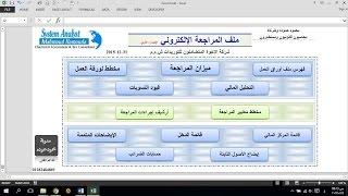 اعداد القوائم المالية ومراجعة الحسابات بالإكسل |  مكاتب المحاسبة في مصر |  Audit Approach