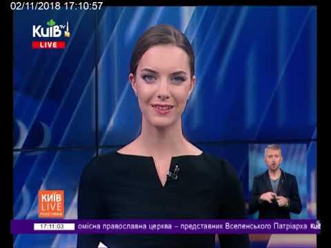 Телеканал Київ: 02.11.18 Київ Live 17.00