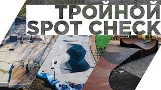ТРОЙНОЙ SPOT CHECK. Новые парки Питера 2018. смотреть онлайн в хорошем качестве бесплатно - VIDEOOO