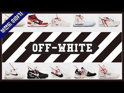 오프화이트 Off-White 브랜드 이야기