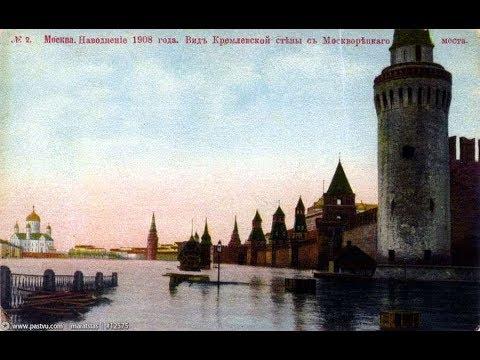 Потоп 1908 года. Короткая человеческая память
