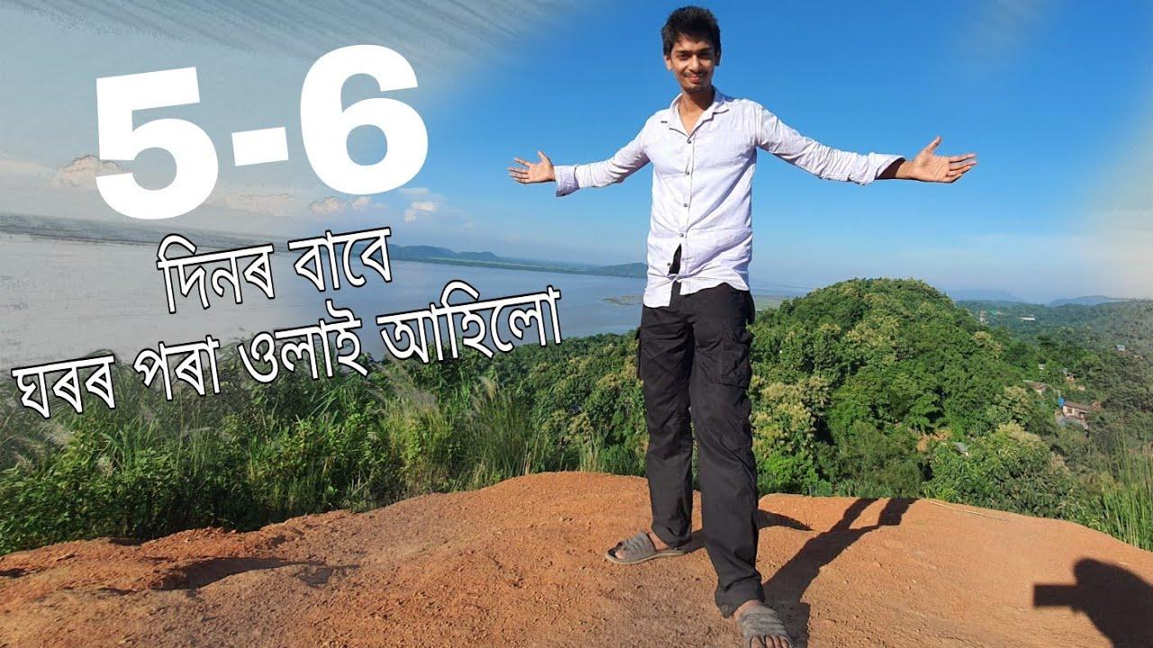 ঘৰৰ পৰা ওলালো - Going to guwahati for 5-6 days