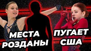 Квады Трусовой в США Прервали Гран при Турсынбаева снялась Кто занял вакантные места