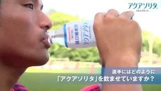 「アクアソリタ®」スポーツシーンでの使用例と経口補水液の有用性について