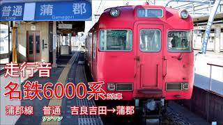【全区間走行音】名鉄6000系 蒲郡線 吉良吉田→蒲郡