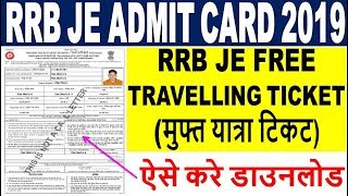 Download RRB JE Admit Card 2019 with Free Travelling Ticket || RRB JE E-call letter Print Process