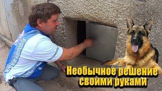 как сделать металлическую дверь в  будку для собаки   Необычное решение своими руками
