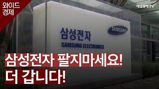 삼성전자 팔지마세요! 더 갑니다! / 와이드경제 / 매일경제TV