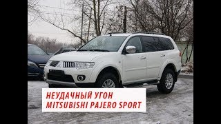 Попытка угона Mitsubishi Pajero Sport