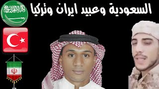 السعودية تقهر ايران.. وترسل مصطفى درويش للجحيم