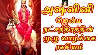 அஸ்வினி  ஜென்ம நட்சத்திரத்தின்  முழு வாழ்க்கை ரகசியம்   Sattaimuni Nathar