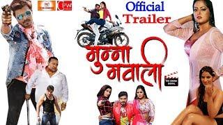 Munna Mawali - Official Trailer - Pramod Premi , Anjana Singh , Poonam Dubey, - Bhojpuri Movie