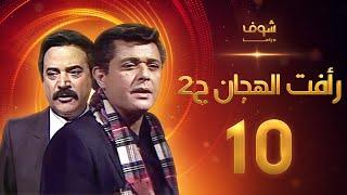 مسلسل رأفت الهجان الجزء الثاني الحلقة 10 - محمود عبدالعزيز - يوسف شعبان