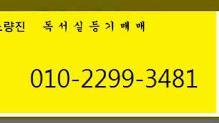 노량진고시원매매전문 010-2299-3481