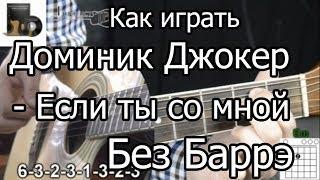Доминик Джокер - Если ты со мной (Разбор БЕЗ БАРРЭ) как играть на гитаре