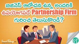 Partnership Firm Registration Details in Telugu | Partnership Business company Registration