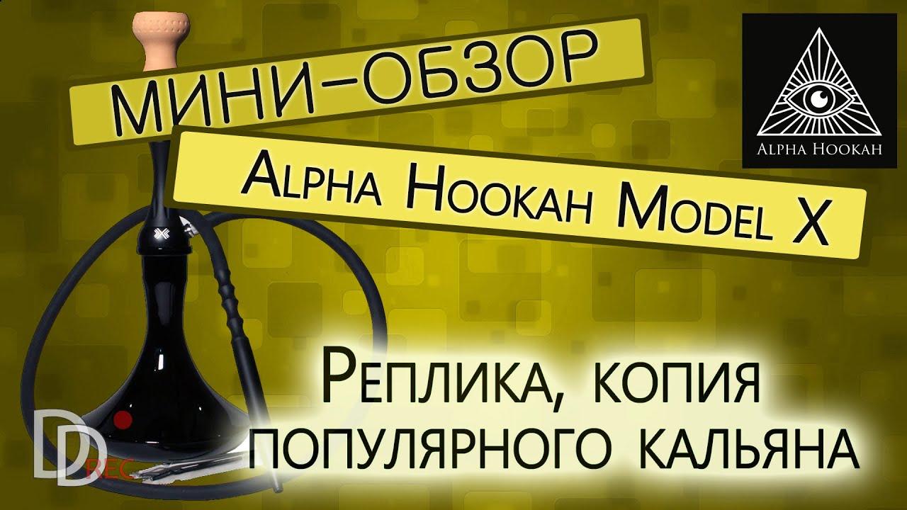 Мини кальян AlphaHookah Model X Реплика /sevas_info