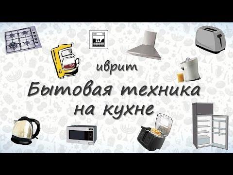 Бытовая техника на кухне на иврите. Учим слова на иврите
