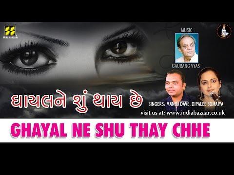 Ghayal Ne Shu Thay Chhe: Singer: Manoj Dave, Dipalee Somaiya | Music: Gaurang Vyas