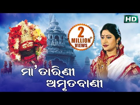 MAA TARINI AMRUTABANI ମା ତାରିଣୀ ଅମୃତବାଣୀ || Namita Agrawal || SARTHAK MUSIC