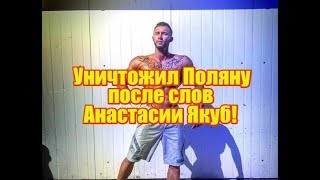 Морданшин разгромил Поляну после слов Якуб. Дом2 новости