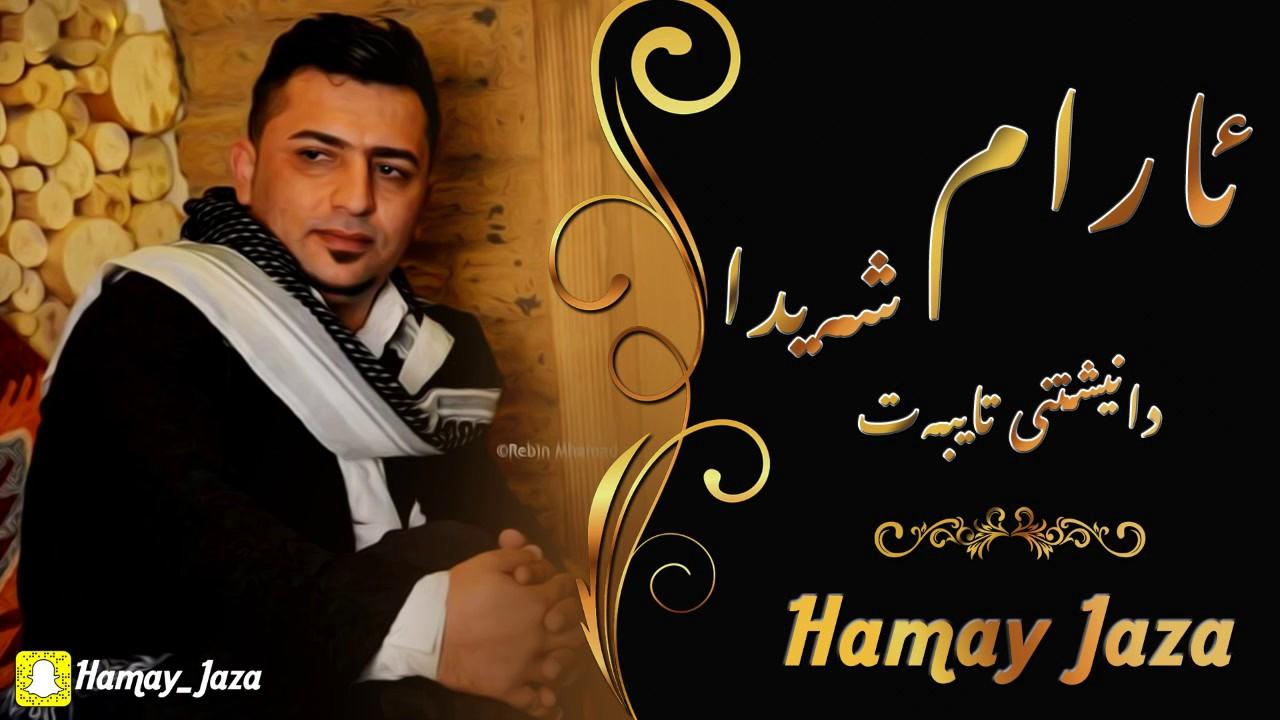 سەنگار کامال خۆشترین گۆرانی هەڵپەڕکێ sangar kamala xoshtrin gorani.