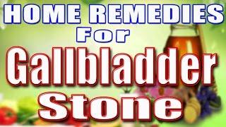 Home Remedies for Gallbladder Stone II पित्त की पथरी का घरेलू इलाज़