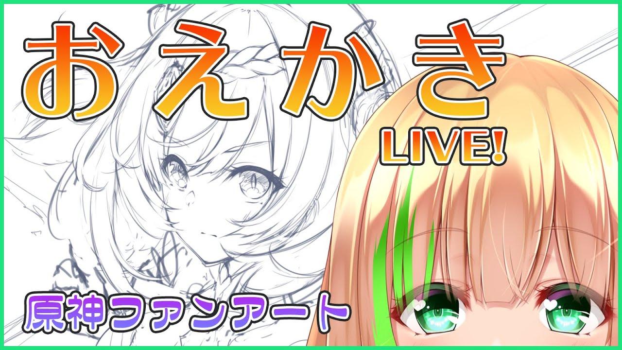 【イラスト/Live painting】木曜のお絵描き、原神(Genshin)ファンアート 3回目【Vtuber/緑色の心臓】
