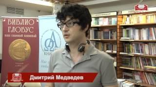 Презентация книги Дмитрия Медведева «Проблемы с сердцем человечества» 16.07.2015