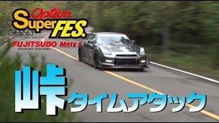 【新作】峠スーパーラップ~1000馬力フルブーストGT-Rアタック~@OPTION SUPER FES.