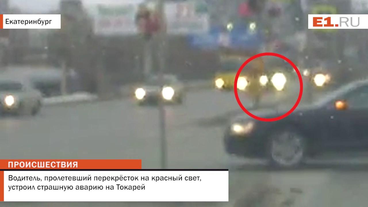 Водитель, пролетевший перекрёсток на красный свет, устроил страшную аварию на Токарей