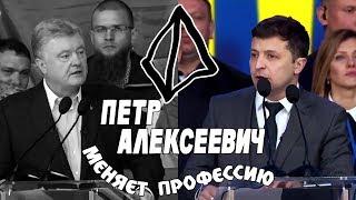 Петр Алексеевич меняет профессию
