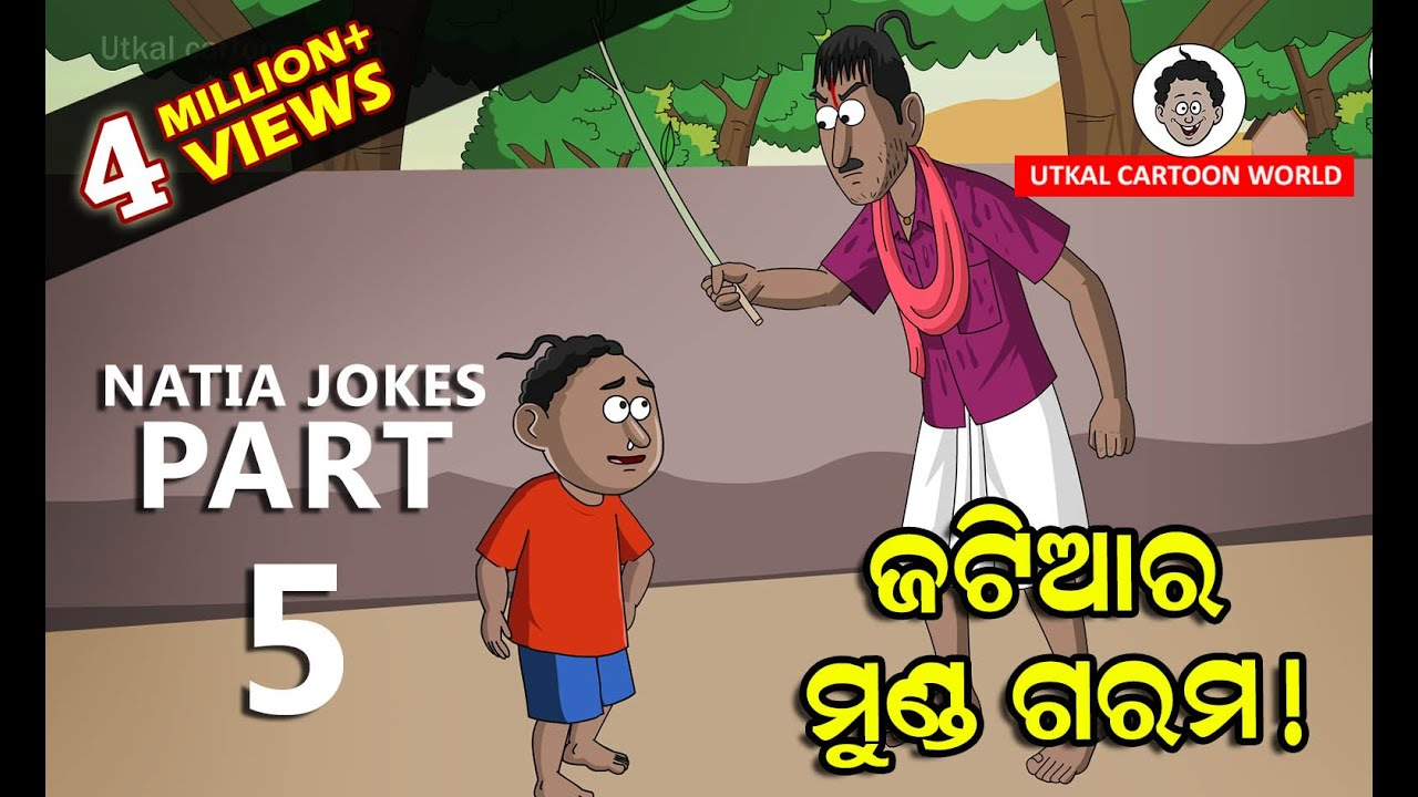 Natia Joke part 5     Jatia ra munda garam   Odia cartoon comedy