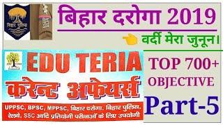 Bihar daroga 2019 Current Affairs|| Top 700+ MCQ(Part 5) EDU TERIA  Current Affairs BY Praveen Sir||